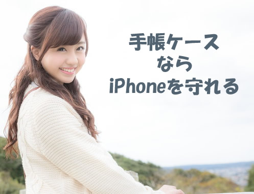 iPhoneアクセサリー手帳ケース