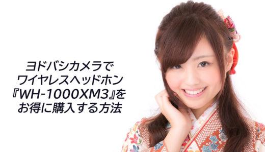 ヨドバシカメラでワイヤレスヘッドホン『WH-1000XM3』をお得に購入する方法