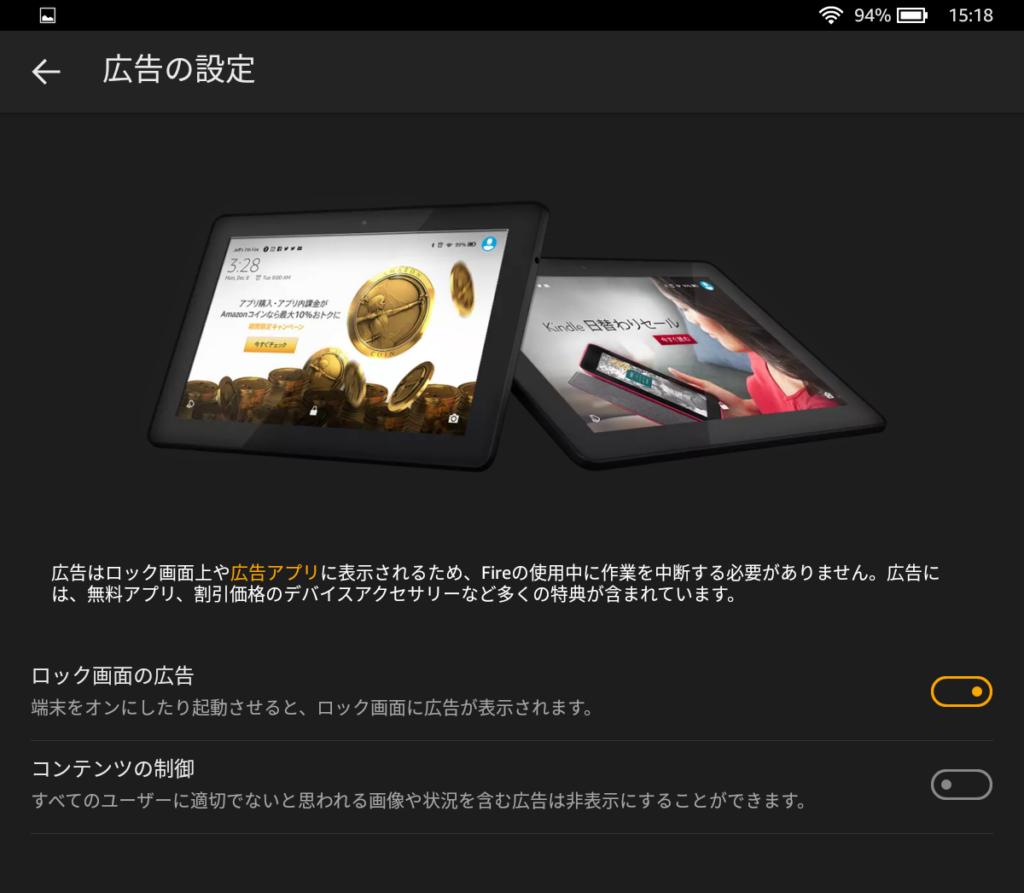 Fire Hdタブレットの壁紙を変更 ロック画面の広告を消す方法も紹介 Iphoneガジェット女子