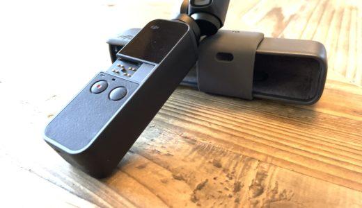 話題の小型ジンバルカメラ「DJI Osmo Pocket」の使用感レビューします!