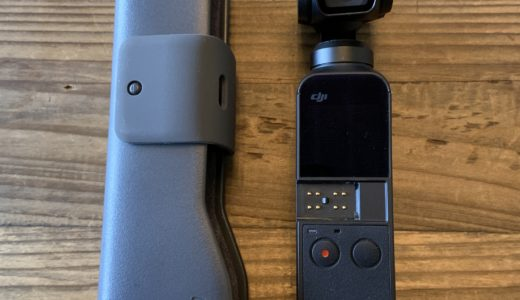 OSMO POCKETの広角レンズの使用感をレビューします!